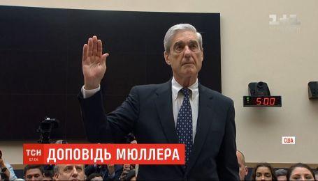 Росіяни продовжують втручатись в американські вибори просто зараз - Мюллер