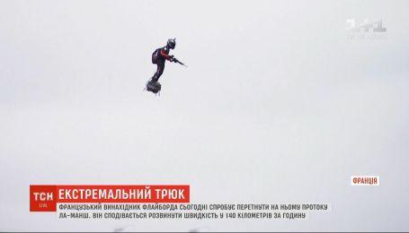 Французский изобретатель попытается пересечь Ла-Манш на летающей доске