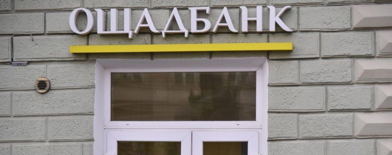 """""""Ощадбанк"""" избрал председателя наблюдательного совета"""