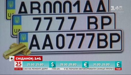 Уряд розширив перелік платних номерів для автомобілів та підвищив на них ціни - економічні новини