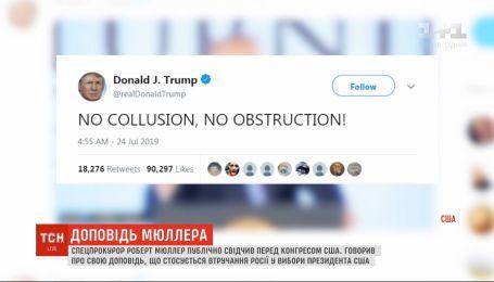 Трамп написав понад 10 твітів упродовж свідчень спецпрокурора Мюллера