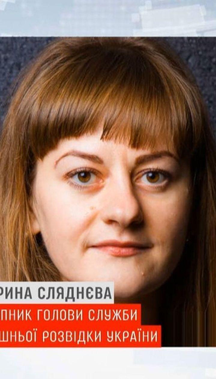 Заместителем председателя Службы внешней разведки назначена Екатерина Сляднева