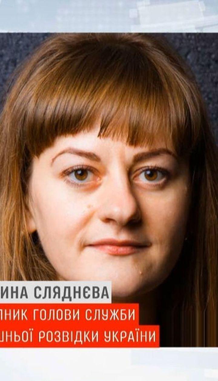 Заступником голови Служби зовнішньої розвідки призначено Катерину Сляднєву