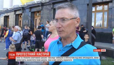 """Маленькі спортсмени школи """"Восход"""" влаштували акцію протесту під Офісом президента"""