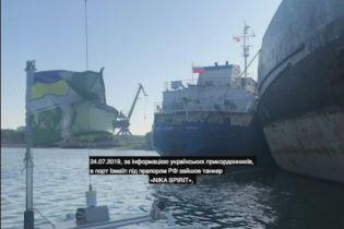 Задержано российское судно, учавствовашее в захвате военных кораблей Украины в Керченском проливе