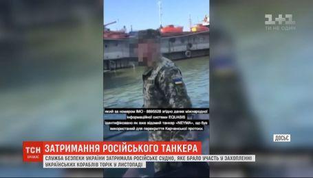 СБУ затримала російське судно, яке брало участь у захопленні українських кораблів