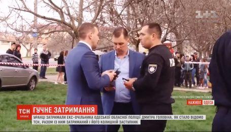Правоохранители задержали экс-главу одесской областной полиции и его заместителя
