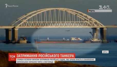 Украинские силовики задержали российский танкер, которым перекрывали Керченский пролив