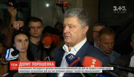 """Порошенко запевняє, що не брав участі у купівлі і продажу заводу """"Кузня на Рибальському"""""""
