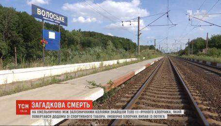 Хлопець, тіло якого знайшли між залізничними коліями, міг випасти з потяга