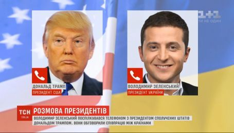 Володимир Зеленський поспілкувався телефоном з Дональдом Трампом