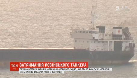 СБУ отпустила моряков с задержанного накануне российского судна