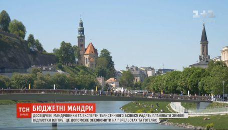 Українцям радять розпланувати зимові канікули, щоб зекономити на квитках і готелях