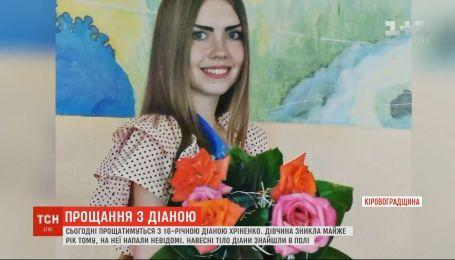 На Кировоградщине сегодня попрощаются с 16-летней Дианой Хриненко