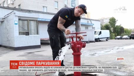 Рятувальники просять водіїв не блокувати доступ до пожежних гідрантів