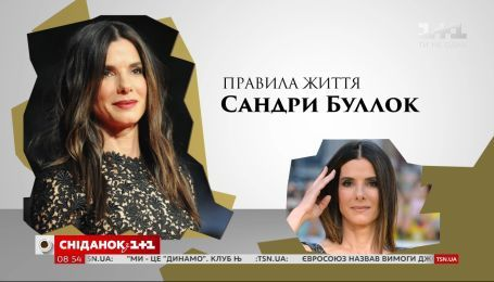 Правила жизни звезды романтических комедий Сандры Буллок