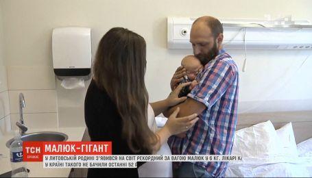 6 кілограмів і 60 грамів: у литовській родині з'явився на світ рекордний за вагою малюк