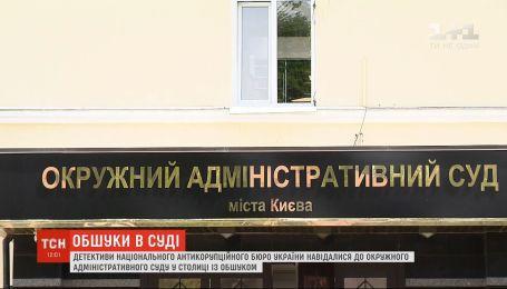 В Окружном административном суде Киева проходит обыск детективами НАБУ