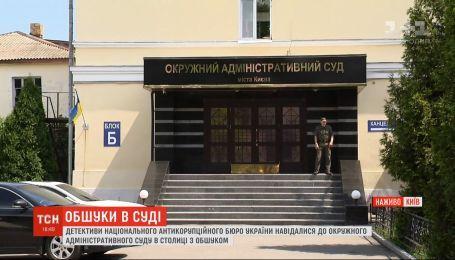 НАБУ підозрює голову Окружного адміністративного суду Києва у винесенні неправомірних рішень