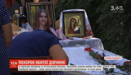 У Суботцях поховали 16-річну Діану Хріненко