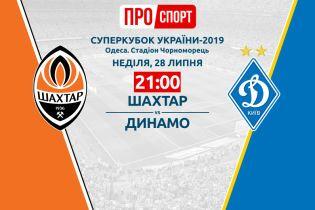 Шахтер - Динамо 1:2. Онлайн-трансляция матча Суперкубка Украины