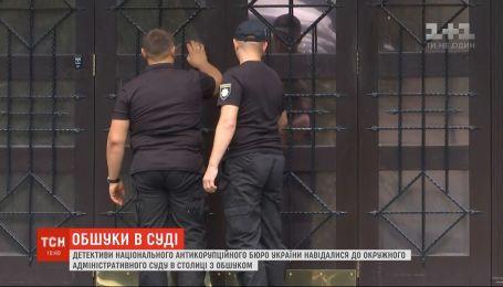 Детективы НАБУ более 6 часов обыскивают здание Окружного административного суда