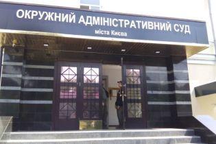 Дело скандального Окружного админсуда Киева передадут СБУ - Сытник