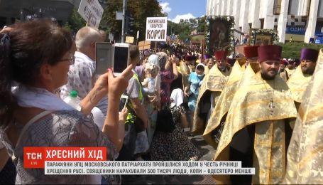 У Києві вірні УПЦ Московського патріархату пройшлися ходом