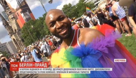 На традиційному гей-параді у Берліні зібралося близько мільйона людей
