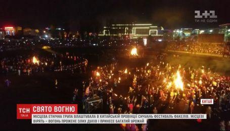 В провинции Сычуань местные устроили фестиваль факелов