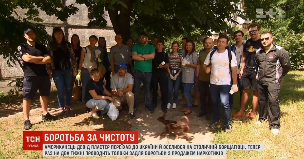 """Американец организовал массовую уборку на Борщаговке и мечтает сделать из Киева """"самый чистый город"""""""