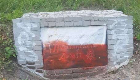 В Харькове вандалы залили краской памятник воинам УПА