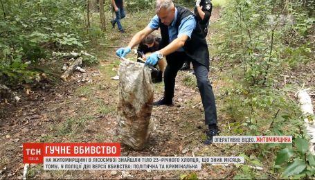 Со следами пыток в Житомирской области нашли мужчину, который месяц был в розыске