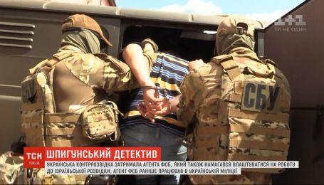 ФСБ России пыталась внедрить своего украинского агента в израильский Моссад