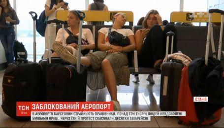 Люди застряли в аэропорту Барселоны из-за забастовки работников