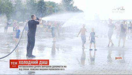 Рятувальники влаштували дніпрянам гігантський душ просто неба