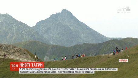 Тысячи волонтеров убрали от мусора несколько километров горных дорог в польских Татрах