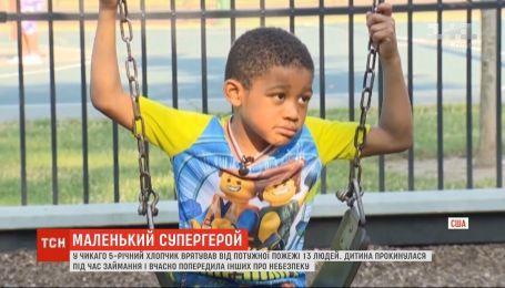 У Чикаго 5-річний хлопчик врятував 13 людей від пожежі