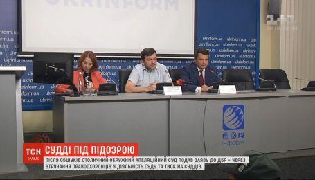Подозрение на судей Окружного админсуда Киева передали в ГПУ