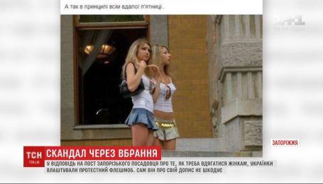 Забула спитати у Марченка: допис запорізького посадовця спричинив скандал у соцмережах
