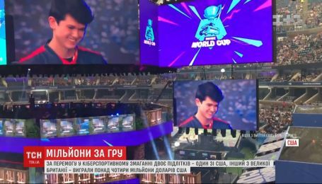 За победу в киберспортивном соревновании двое подростков стали миллионерами