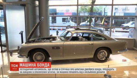 Машина, як у Джеймса Бонда: у США на аукціоні продадуть легендарний автомобіль шпигуна