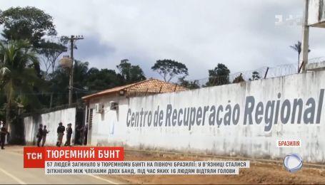 Во время тюремного бунта в Бразилии погибли 57 человек