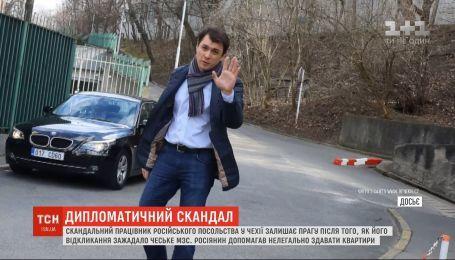 Российский дипломат, отозвать которого требовал МИД Чехии, покидает Прагу