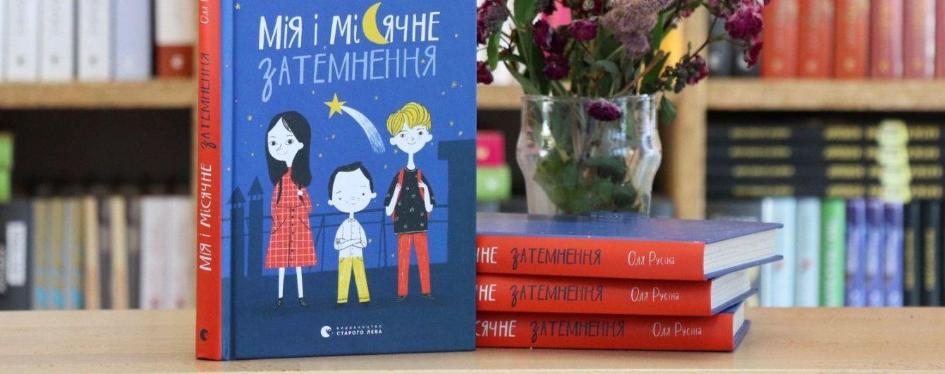 """Відома українська письменниця Оля Русіна запрошує на авторські читання нової дитячої книжки """"Мія і місячне затемнення"""""""