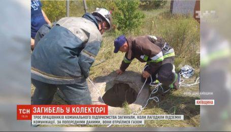 3 працівники комунального підприємства загинули під час лагодження підземних комунікацій