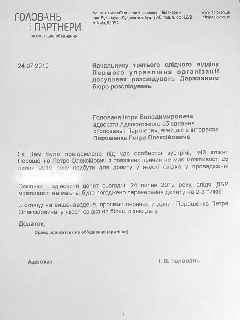 Лист адвоката Порошенка