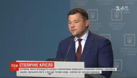 Голова Офісу президента Богдан розкритикував очільника КМДА і мера Віталія Кличка