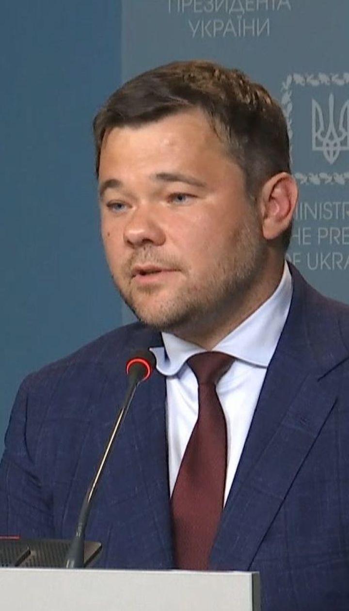 Председатель Офиса президента Богдан раскритиковал главу КГГА и мэра Виталия Кличко