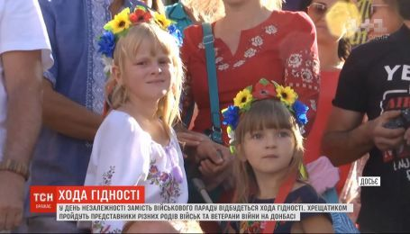 Офіс президента анонсував Ходу Гідності замість традиційного параду до Дня незалежності